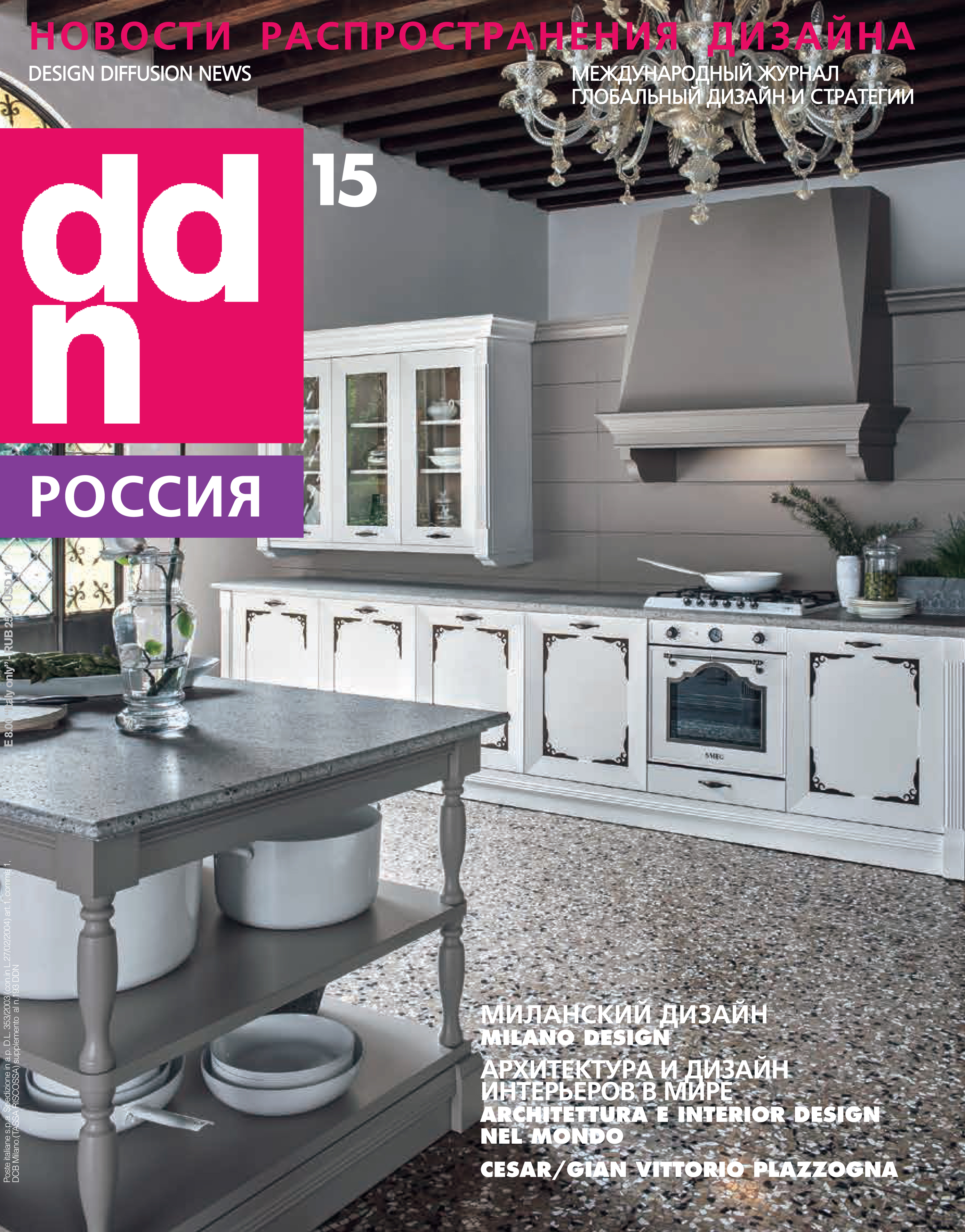 DDnRusso15_interno_1__ipp.pdf
